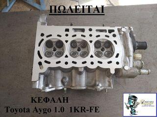 Κεφαλή Toyota Aygo 1.0  1KR-FE