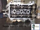 Κεφαλή Toyota Aygo 1.0  1KR-FE-thumb-1