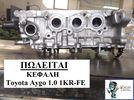 Κεφαλή Toyota Aygo 1.0  1KR-FE-thumb-3