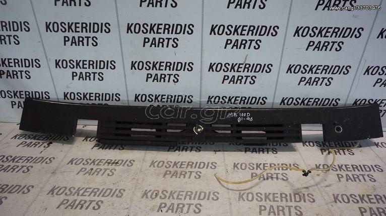 ΝΕΡΟΧΥΤΗΣ -> MERCEDES MB100D 81-96 // KOSKERIDIS PARTS