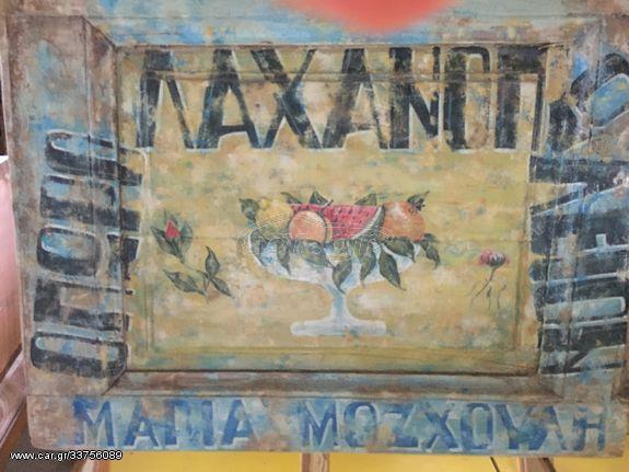 Πίνακας ζωγραφικής ταμπέλα