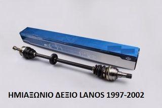 ΗΜΙΑΞΩΝΙΟ      ΔΕΞΙΟ  LANOS 1997-2002