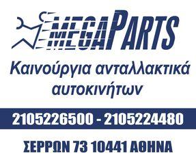 MEGAPARTS ΑΝΤΑΛΛΑΚΤΙΚΑ ΑΥΤΟΚΙΝΉΤΩΝ - MF - 6