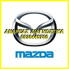 ☼ ΔΙΑΓΝΩΣΤΙΚΟ MAZDA VCM2 2021' ΓΙΑ ΟΛΑ ΤΑ ΜΟΝΤΕΛΑ, ΕΓΓΥΗΣΗ, ΤΕΛΕΥΤΑΙΕΣ ΑΝΑΒΑΘΜΙΣΕΙΣ.