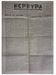 ΚΕΡΚΥΡΑ ΕΦΗΜΕΡΙΔΑ ΤΟΥ 1940