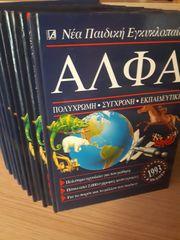 Παιδική εγκυκλοπαίδεια ΑΛΦΑ