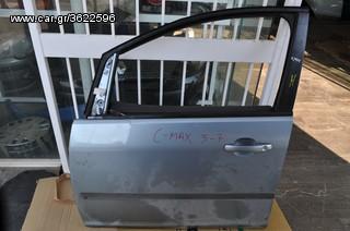 FORD FOCUS C-MAX '03-'10 // ΤΖΑΜΟΠΟΡΤΑ & ΟΛΕΣ ΟΙ ΠΟΡΤΕΣ