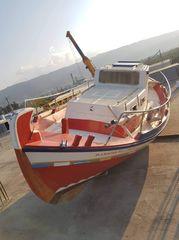 Σκάφος αλιευτικά '86