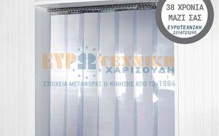 Κουρτινες PVC - Λωριδοκουρτινες PVC
