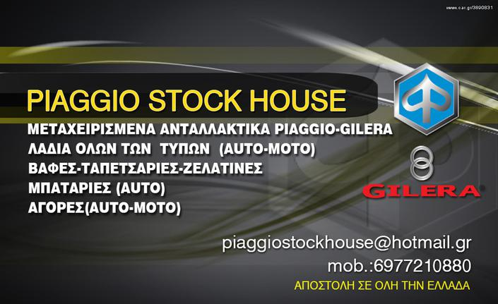 PIAGGIO STOCK HOUSE ΝΟΥΜΕΡΟ 1 ΣΕ ΟΛΗ ΤΗΝ ΕΛΛΑΔΑ OTI ΨΑΧΝΕΙΣ ΓΙΑ PIAGGIO-GILERA ΘΑ ΤΟ ΒΡΕΙΣ ΕΔΩ