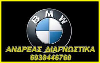 ☼ ΔΙΑΓΝΩΣΤΙΚΟ BMW SCANNER 2.20 E81/E82/E87/E88, E90/E91/E92/E93, E60/E61/E64/E65 ,X3-E83,X5-E53, X5-E70, X5-E71