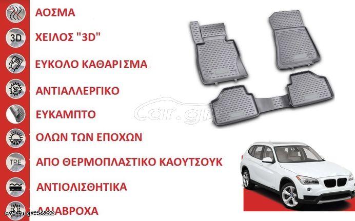 ΣΕΤ 4Χ ΠΑΤΑΚΙΑ ''ΣΚΑΦΑΚΙ 3D'' ΑΠΟ ΥΨΗΛΗΣ ΠΟΙΟΤΗΤΑΣ (ΚΑΟΥΤΣΟΥΚ) ΓΙΑ BMW X1 E84 (2009-2015)