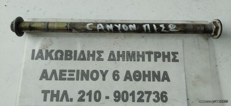 ΙΑΚΩΒΙΔΗΣ # ΑΞΟΝΑΣ ΤΡΟΧΟΥ ΠΙΣΩ CAGIVA CANYON 500 - 600