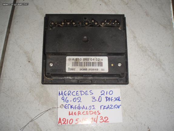 ΕΓΚΕΦΑΛΟΣ ΓΚΑΖΙΟΥ MERCEDES 210 96-02 3.0 DIESEL A2105450432