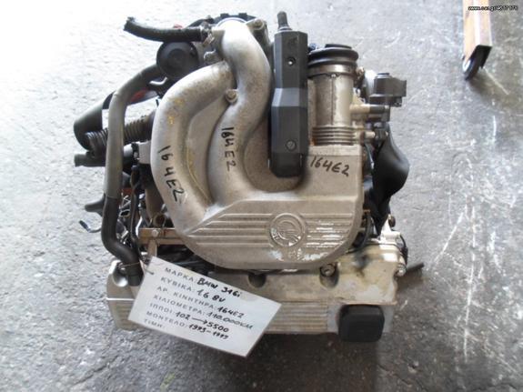 ΚΙΝΗΤΗΡΑΣ BMW 316 / COMPACT E36 1.6 8V 102PS 110.000KM ΚΩΔ. ΚΙΝΗΤΗΡΑ 164E2 , MOD 1993-1999