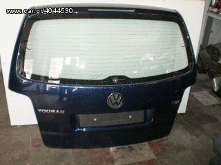 VW TOURAN (2003-2007) ΤΖΑΜΟΠΟΡΤΑ ΠΙΣΩ (ΓΝΗΣΙΑ)