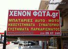 ΠΡΟΣΦΟΡΑ XENON FULL CANBUS 2 XΡΟΝΙΑ ΕΓΓΥΗΣΗ ΔΩΡΕΑΝ ΤΟΠΟΘΕΤΗΣΗ ΔΩΡΕΑΝ ΡΥΘΜΙΣΗ ΦΩΤΩΝ H7 8000K ΨΗΦΙΑΚΑ BALLAST ΑΛΟΥΜΙΝΙΟΥ ΑΡΙΣΤΗΣ ΠΟΙΟΤΗΤΟΣ....Sound☆Street..-thumb-1