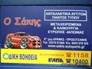 ΚΡΕΜΑΡΓΙΕΡΑ ΜΗΧ.ΖΑSTAVA 55/FIAT 128-thumb-2