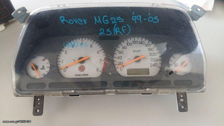 ROVER MG25/25 RF 1600cc ΚΑΝΤΡΑΝ-ΚΟΝΤΕΡ ΜΕ ΣΤΡΟΦΟΜΕΤΡΟ '99-'05 ΜΟΝΤΕΛΟ