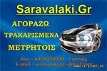 Ταξί λιμουζίνα/sedan '02 ΑΓΟΡΑΖΩ ΤΡΑΚΑΡΙΣΜΕΝΑ ΜΕΤΡΗΤΟΙΣ-thumb-0