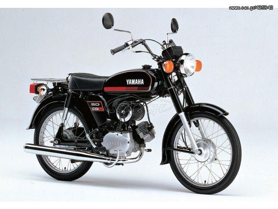 Yamaha '72 YB50  συλλεκτικο  ανταλακτικα
