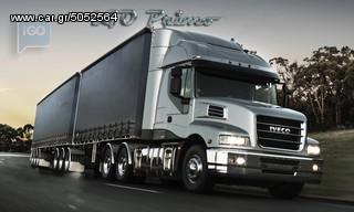 GPS πλοηγός navigator γπσ ναβιγατορ 5'' με χάρτες για φορτηγό Truck Ελλάδα+Ευρώπη