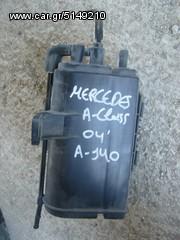 Φίλτρο Άνθρακα Καυσίμου Mercedes A-140 04'