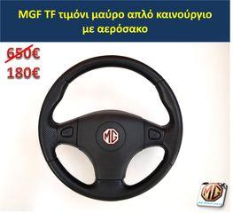 τιμόνι MGF MGTF F TF κρεμαγιέρα κολώνα διακόπτης φώτων υαλοκαθαριστήρων όργανα κοντέρ  - ανταλλακτικά MG Athens parts