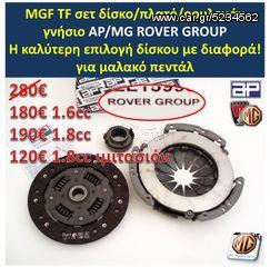 MG ROVER αμπραγιάζ δίσκο πλατό ρουλεμάν μπουζί θερμοστάτης φλάντζα γρύλος ψαλίδι MG F TF 25 45 75- ανταλλακτ MG Athens parts
