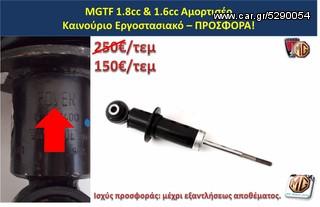 MGF MGTF F TF αμορτισέρ ελατήρια ανάρτηση ζανφόρ φούσκα ακρόμπαρο ψαλίδι άνω κάτω ρουλεμάν - ανταλλακτικά MG Athens parts