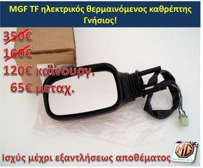 MGTF MGF F TF προφυλακτήρας φανάρι σήμα φλάς χερούλι καθρέπτης τραβέρσα καπό φτερό εξάτμιση - ανταλλακτικά