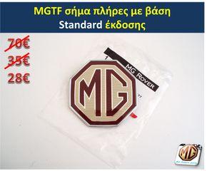 κλειδί MGF MGTF ROVER τηλεχειριστήριο κλειδαριά τηλεκοντρόλ θήκη σήμα MG F TF 25 45 75 200 400 - ανταλλακτικά MG Athens parts