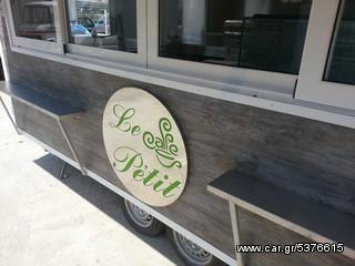 Φορτηγό έως 7.5τ καντίνα '14 Le caffe petit