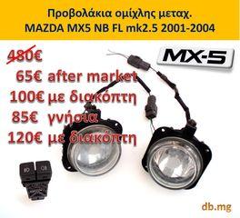 MX5 NC mk3 NB mk2 γνήσια προβολάκια διακόπτης ομίχλης φανάρια εμπρός πίσω mazda