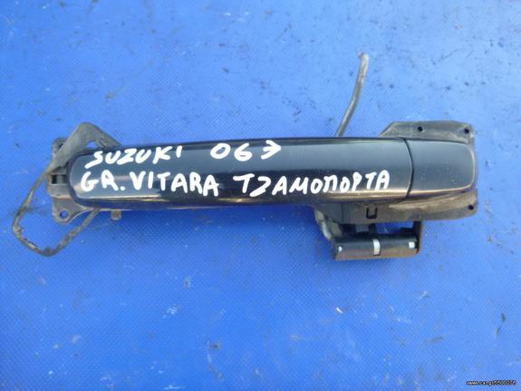 SUZUKI GRAND VITARA '06-'14 ΧΕΡΟΥΛΙ ΤΖΑΜΟΠΟΡΤΑΣ