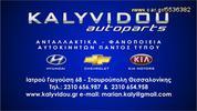 KALYVIDOU AUTOPARTS Διακόπτες Alarm Για  Μοντέλα HYUNDAI - KIA - CHEVROLET - DAEWOO-thumb-1