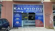 KALYVIDOU AUTOPARTS Διακόπτες Alarm Για  Μοντέλα HYUNDAI - KIA - CHEVROLET - DAEWOO-thumb-3