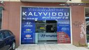 Π Ρ Ο Σ Φ Ο Ρ Α !!!  Kalyvidou Autoparts - Τακάκια Accent 05-10, i20 08-14 1.2 - 1.4 - 1.6, Rio 05-14 -thumb-3