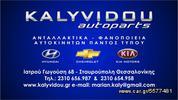 Π Ρ Ο Σ Φ Ο Ρ Α ! ! !   Kalyvidou  Autoparts  -  Πίσω Τακάκια  Lantra 90-00, Elantra 00-06, Coupe Fx 97-09, Matrix 01-10, Cerato 04-14-thumb-2