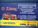 HMIAΞΟΝΙΟ R VOLVO 740-thumb-2