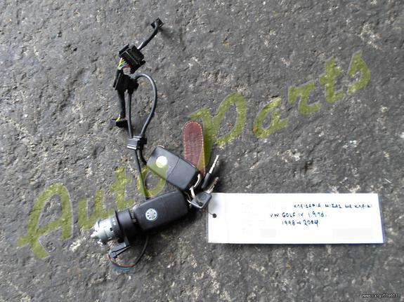 ΚΛΕΙΔΑΡΙΑ ΜΙΖΑΣ ΜΕ ΚΛΕΙΔΙ VW GOLF IV 1.9 TDI ΜΟΝΤΕΛΟ 1998-2004