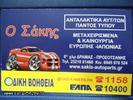ΠΟΡΤΑ ΠΙΣΩ KAMΠΙΝΑΣ L/R FIAT DOBLO 01'-05'-thumb-2