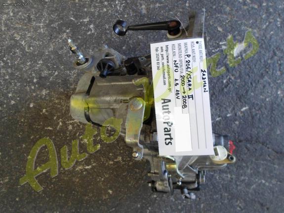 ΣΑΣΜΑΝ PEUGEOT 206 / CITROEN XSARA II 1.6 16V ΚΩΔ.NFU ΜΟΝΤΕΛΟ 2000-2008