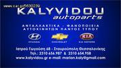 Π Ρ Ο Σ Φ Ο Ρ Α !!! Kalyvidou Autoparts - Χερούλια Εσωτερικά Εμπρός L ή R _ Coupe 01-08-thumb-2