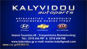 Π Ρ Ο Σ Φ Ο Ρ Α !!! Kalyvidou Autoparts - Φίλτρα Αέρος _ Lanos 97-02 -thumb-2