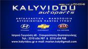 Π Ρ Ο Σ Φ Ο Ρ Α !!! Kalyvidou Autoparts - Γ Ν Η Σ Ι Ο ... Φλας Γωνιακό L+R _ Lantra 93-95 -thumb-2