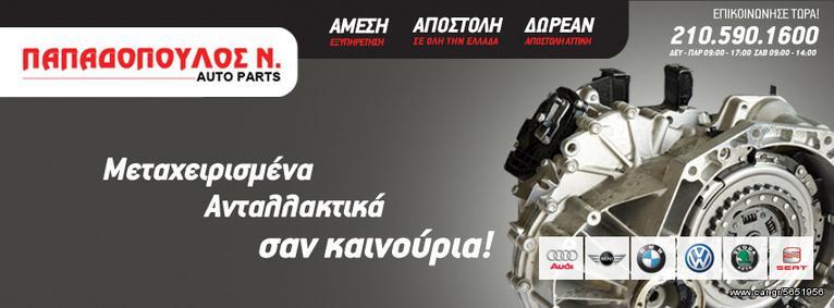 ΠΙΣΩ ΑΞΟΝΑΣ  AUDI A5 2012-2014