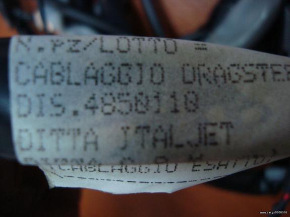 ITALJET 4850110 ΠΛΕΞΟΥΔΑ ΠΛΗΡΗΣ FORMULA 50CC 96-03