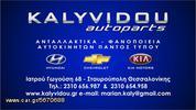 Π Ρ Ο Σ Φ Ο Ρ Α !!! Kalyvidou Autoparts - Φίλτρα Βενζίνης _ Accent 99-05-thumb-3