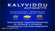 Π Ρ Ο Σ Φ Ο Ρ Α !!! Kalyvidou Autoparts -  Φίλτρα Βενζίνης _ Shuma 97-01 _ Sephia 97-01-thumb-2